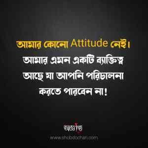 Best attitude photos in bengali