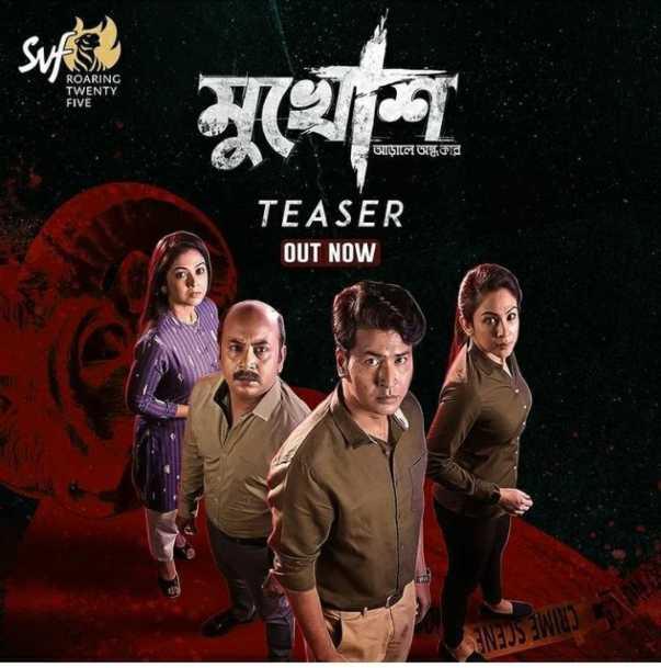 Mukhos hoichoi Bengali Movie