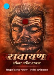 Ravayan cover Page