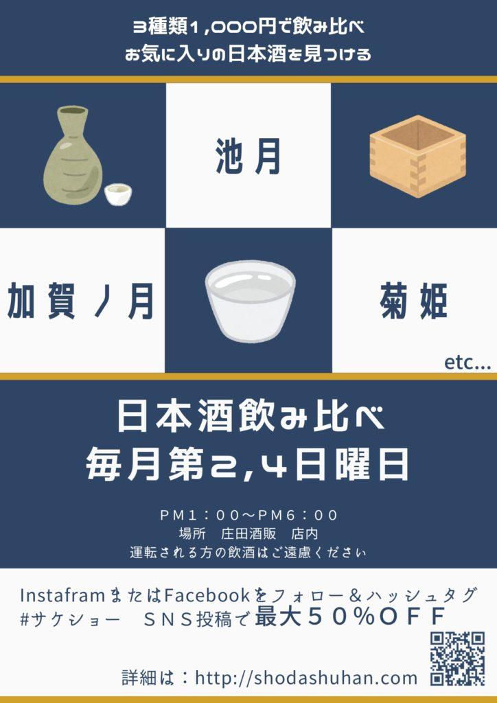 この画像には alt 属性が指定されておらず、ファイル名は 日本酒飲み比べ-毎月第24日曜日_page-0001-724x1024.jpg です