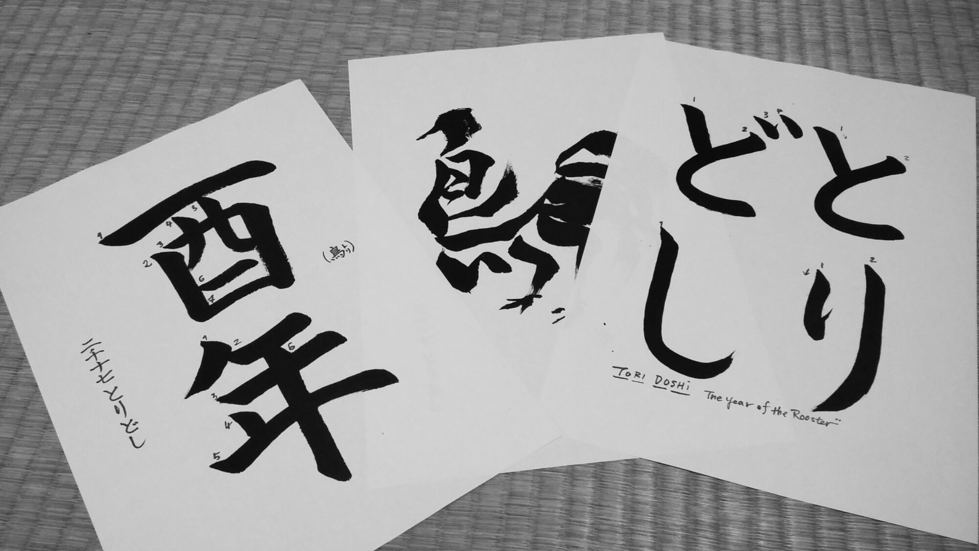 Otehon texts for new year   School of SHODO I first prepared three calligraphy texts for Kakizome  the new year s  calligraphy  And one Sumi calligraphy for the Rooster year