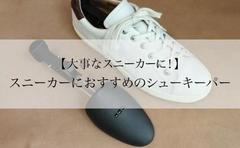スニーカーにおすすめのシューキーパー【大事なスニーカーに!】