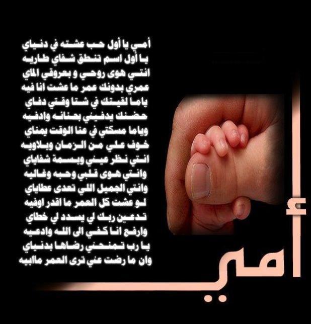 شعر عن عيد الام اقوال الشعراء عن الأم مقتطفات من أبيات شعر