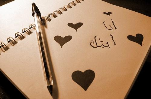 """9 طرق مميزة لتقول """" أنا أحبك """""""