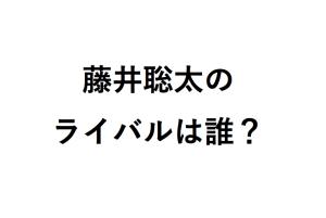 藤井聡太のライバル