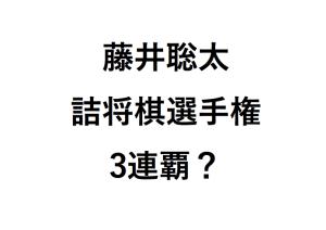 藤井聡太六段詰将棋選手権