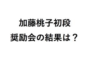 加藤桃子奨励会の結果