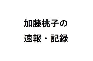 加藤桃子の速報・記録