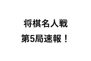 将棋名人戦第5局速報