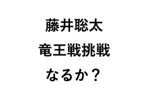 藤井聡太竜王戦挑戦なるか?