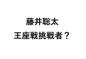 藤井聡太王座戦挑戦者