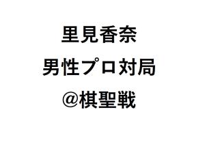 里見香奈男性プロ棋士と対局