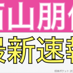 西山朋佳の三段リーグ最新リアルタイム速報! 奨励会の成績は?