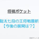 藤井聡太の王将戦リーグ最新速報!今後の展開と挑戦者争いどうなる?