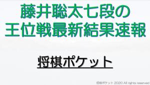 藤井聡太七段の王位戦最新結果速報