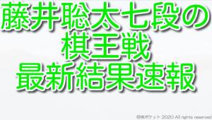 藤井聡太の棋王戦最新結果速報