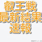 叡王戦のリアルタイム最新結果速報!本戦トーナメントや七番勝負は?