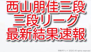 西山朋佳三段リーグ最新結果速報
