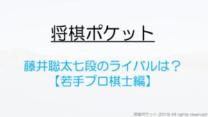 藤井聡太七段のライバル若手プロ棋士