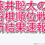 藤井聡太の順位戦最新結果速報!昇級や名人戦挑戦者や獲得はいつ?