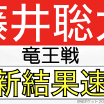 藤井聡太の竜王戦最新結果速報!タイトル戦挑戦者と獲得の可能性は?