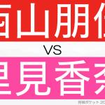 西山朋佳と里見香奈の対戦成績!女流タイトル戦の最新結果速報保存版