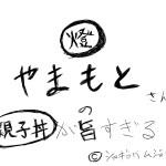 """塩尻市のランチにおすすめな「旬酒場やまもと」の""""親子丼"""""""