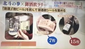 7枚で「升」、15枚で「名言入りの日本酒」