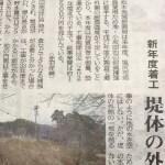 小坂田池の耐震補強