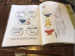 ご飯・定食メニュー