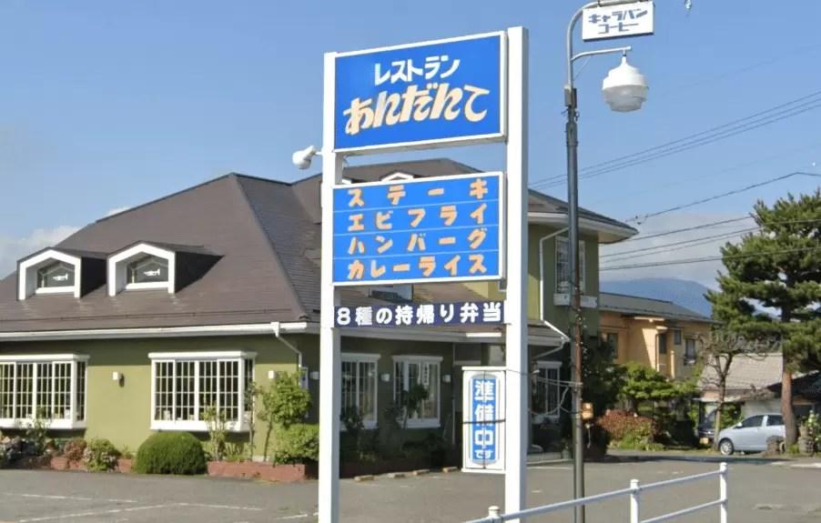 洋食レストラン「あんだんて」