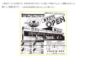 コスコ1号店openの新聞記事
