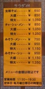 支那そば太郎のメニュー表