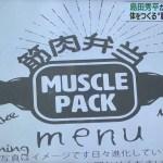 【松本市】筋肉弁当を販売する「マッスルぱっく」が色々とスゴイ