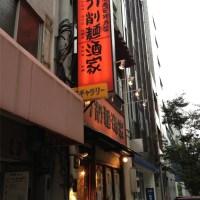 """絶品""""中華ペペロンチーノ"""" - 「刀削麺酒家」の""""ユーポー麺"""""""