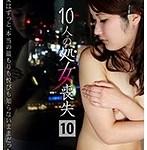 10人の処女喪失(10)