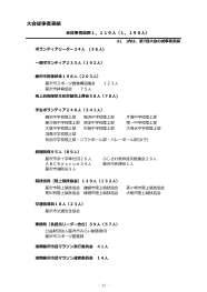 大会報告書_ページ_14