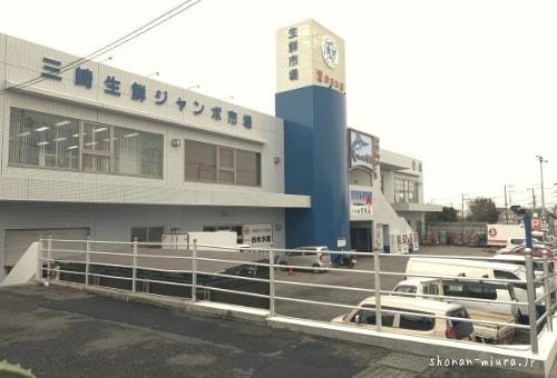 鈴木水産三崎生鮮ジャンボ市場の外観写真
