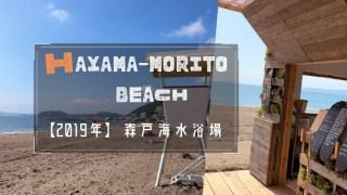 2019年版 葉山森戸海岸最新情報