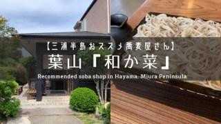 三浦半島葉山の蕎麦屋和か菜