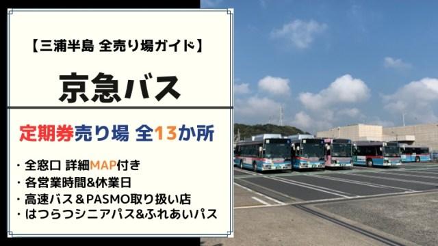 三浦半島京急バス 定期券売り場窓口