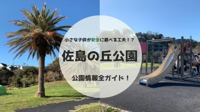 湘南佐島の丘公園ガイド