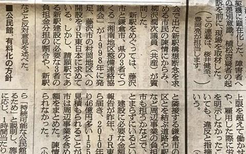 村岡新駅の記事