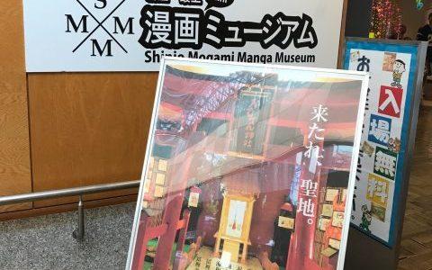 新庄・最上漫画ミュージアム