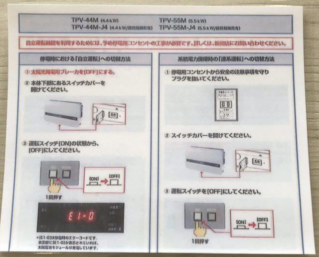 太陽光発電 自立運転マニュアル