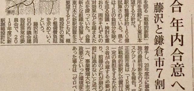 村岡新駅の報道