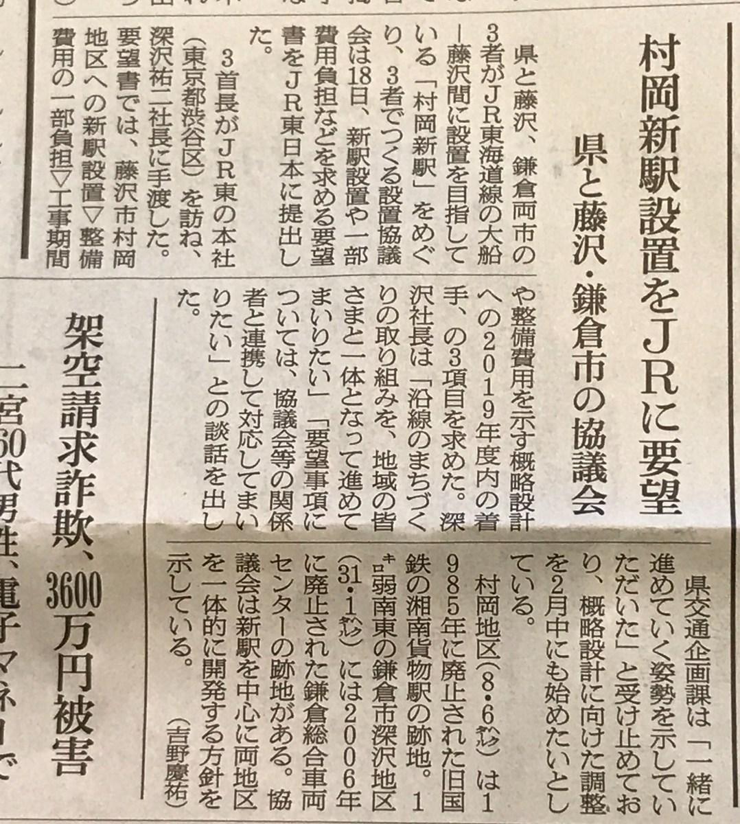 村岡新駅の報道その3