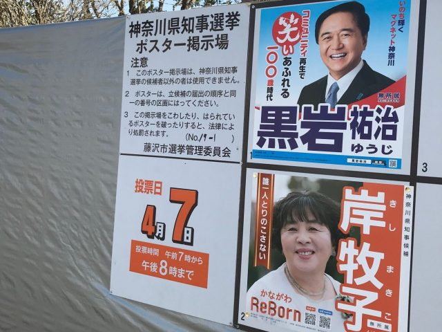 神奈川県知事選