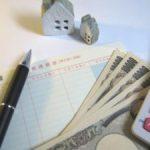 ズボラで浪費家の私が始めたお金の管理と節約術