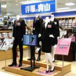 【メンズスーツ7点セットで2万円、安っ!】大学入学式用の服を「洋服の青山」で購入